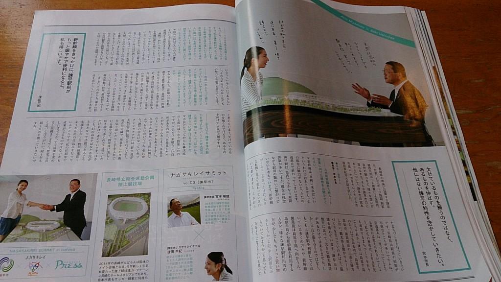 ながさきプレス2013.8ナガサキレイサミット諫早2