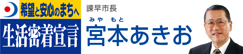 諫早市長 宮本明雄(みやもと あきお)