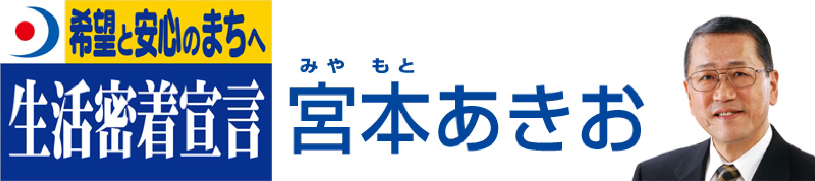 宮本明雄(みやもと あきお)